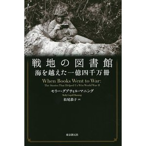 戦地の図書館 海を越えた一億四千万冊 / モリー・グプティル・マニング / 松尾恭子