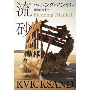 流砂 / ヘニング・マンケル / 柳沢由実子 bookfan
