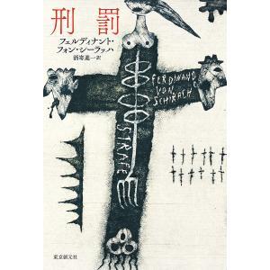 刑罰 / フェルディナント・フォン・シーラッハ / 酒寄進一
