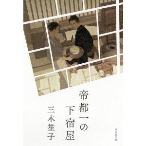 著:三木笙子 出版社:東京創元社 発行年月:2018年08月