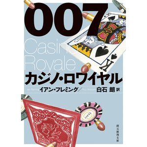 〔予約〕007/カジノ・ロワイヤル / イアン・フレミング / 白石朗 bookfan