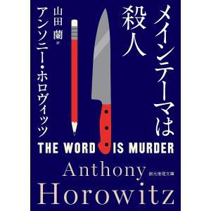 メインテーマは殺人 / アンソニー・ホロヴィッツ / 山田蘭
