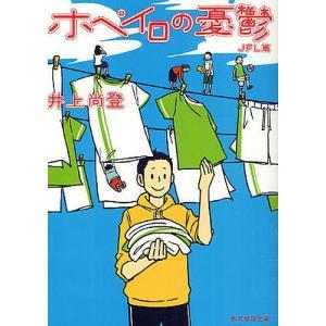 著:井上尚登 出版社:東京創元社 発行年月:2010年07月 シリーズ名等:創元推理文庫 Mい7−1