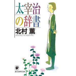 太宰治の辞書/北村薫