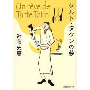 タルト・タタンの夢 / 近藤史恵 bookfan