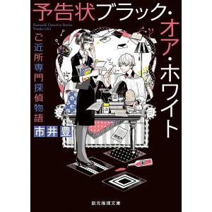 予告状ブラック・オア・ホワイト ご近所専門探偵物語 / 市井豊