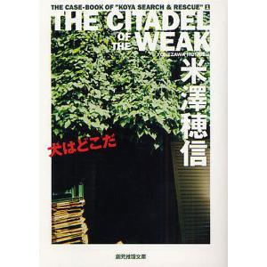 犬はどこだ THE CITADEL OF THE WEAK / 米澤穂信