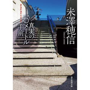 真実の10メートル手前 / 米澤穂信 bookfan