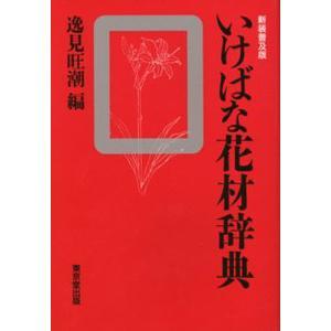 いけばな花材辞典 新装普及版 / 逸見旺潮|bookfan