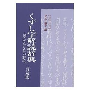 くずし字解読辞典 普及版 新装/児玉幸多
