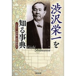 渋沢栄一を知る事典 / 渋沢栄一記念財団