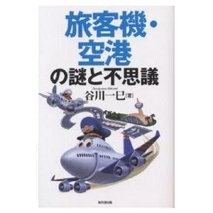 旅客機・空港の謎と不思議 / 谷川一巳|bookfan