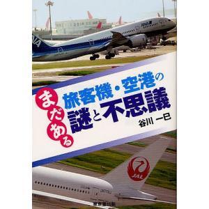 まだある旅客機・空港の謎と不思議 / 谷川一巳|bookfan