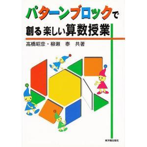 パターンブロックで創る楽しい算数授業 / 高橋昭彦 / 柳瀬泰|bookfan