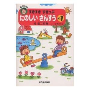 すきすきすきっぷたのしいさんすう No.1 / 桂雄二郎|bookfan