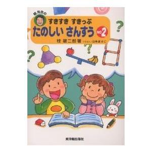 すきすきすきっぷたのしいさんすう No.2 / 桂雄二郎|bookfan