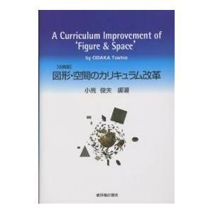 図形・空間のカリキュラム改革 / 小高俊夫|bookfan