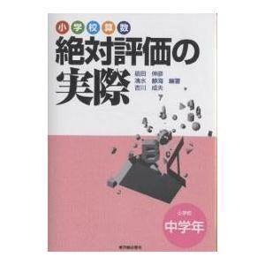 小学校算数絶対評価の実際 小学校中学年 / 能田伸彦|bookfan