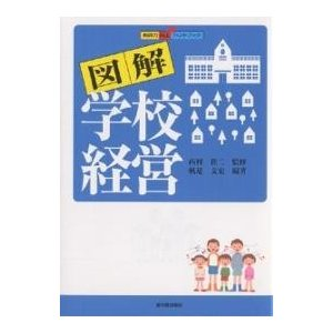 図解学校経営 / 帆足文宏|bookfan