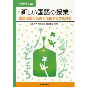 新しい国語の授業 言語活動の充実で活用する力を育む 小学校4年 / 大越和孝|bookfan