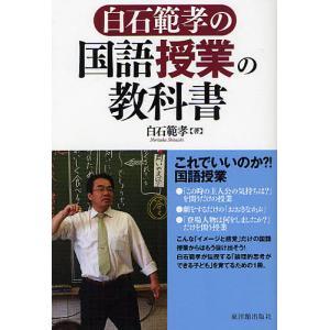 白石範孝の国語授業の教科書 / 白石範孝 bookfan