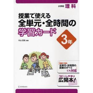 授業で使える全単元・全時間の学習カード 小学校理科 3年 / 村山哲哉|bookfan