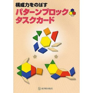 構成力をのばすパターンブロックタスクカード / 理英会出版