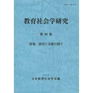 教育社会学研究 第92集 / 日本教育社会学会|bookfan