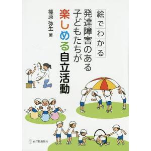 絵でわかる発達障害のある子どもたちが楽しめる自立活動 / 篠原弥生 bookfan