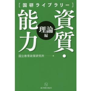 資質・能力 理論編 / 国立教育政策研究所 bookfan