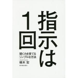 指示は1回 聞く力を育てるシンプルな方法 / 楠木宏 bookfan