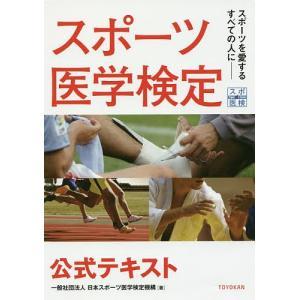 スポーツ医学検定公式テキスト スポーツを愛するすべての人に- / 日本スポーツ医学検定機構 bookfan