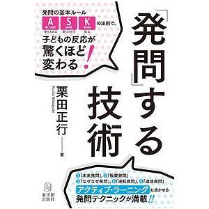 「発問」する技術 発問の基本ルールASKの法則で、子どもの反応が驚くほど変わる! / 栗田正行 bookfan