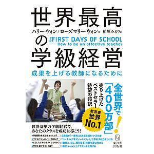 世界最高の学級経営 成果を上げる教師になるために / ハリー・ウォン / ローズマリー・ウォン / 稲垣みどり bookfan