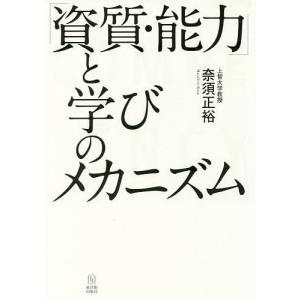 「資質・能力」と学びのメカニズム / 奈須正裕 bookfan