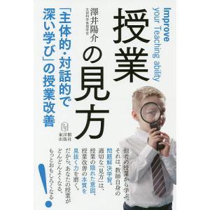 授業の見方 「主体的・対話的で深い学び」の授業改善 / 澤井陽介 bookfan