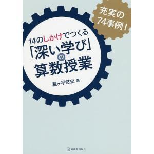 14のしかけでつくる「深い学び」の算数授業 / 瀧ケ平悠史|bookfan