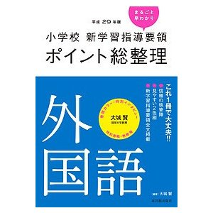 小学校新学習指導要領ポイント総整理外国語 平成29年版 / 大城賢 bookfan