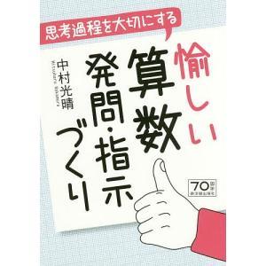 思考過程を大切にする愉しい算数発問・指示づくり / 中村光晴|bookfan