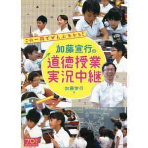 この一冊でぜんぶわかる!加藤宣行の道徳授業実況中継 / 加藤宣行|bookfan