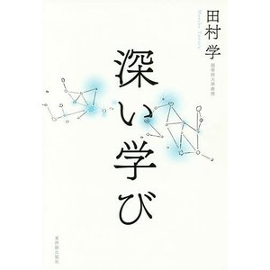 深い学び / 田村学