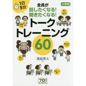 1日5分小学校全員が話したくなる!聞きたくなる!トークトレーニング60 / 溝越勇太 bookfan