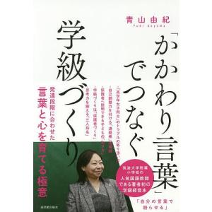 「かかわり言葉」でつなぐ学級づくり / 青山由紀|bookfan