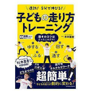 速効!5分で伸びる!子どもの走り方トレーニング / 木村匡宏