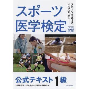 スポーツ医学検定公式テキスト1級 スポーツを支えるすべての人に / 日本スポーツ医学検定機構