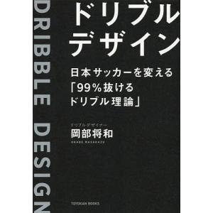ドリブルデザイン 日本サッカーを変える「99%抜けるドリブル理論」 / 岡部将和 bookfan