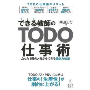 できる教師のTODO仕事術 たった1冊のメモからできる働き方改革 / 栗田正行|bookfan