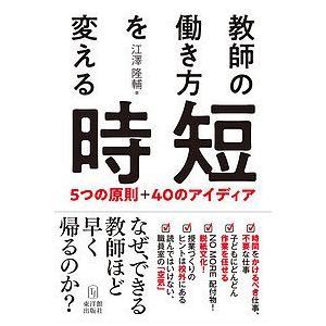 教師の働き方を変える時短 5つの原則+40のアイディア / 江澤隆輔 bookfan