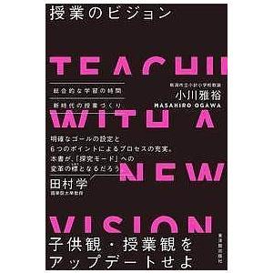 著:小川雅裕 出版社:東洋館出版社 発行年月:2019年06月