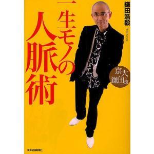 著:鎌田浩毅 出版社:東洋経済新報社 発行年月:2010年04月 キーワード:ビジネス書
